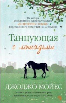 Электронная книга Танцующая с лошадьми