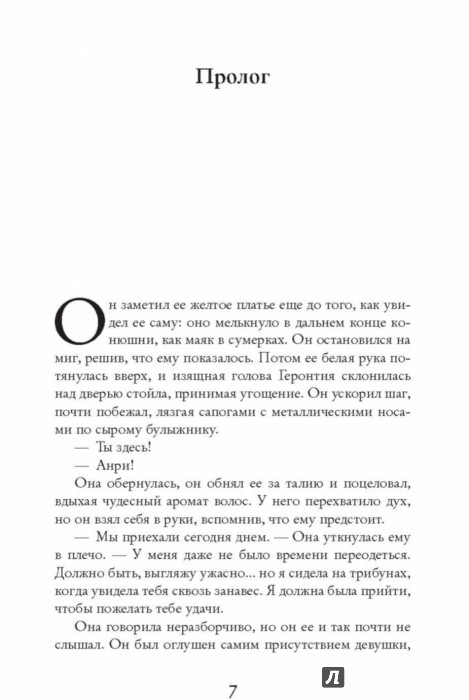 Иллюстрация 1 из 50 для Танцующая с лошадьми - Джоджо Мойес | Лабиринт - книги. Источник: Лабиринт