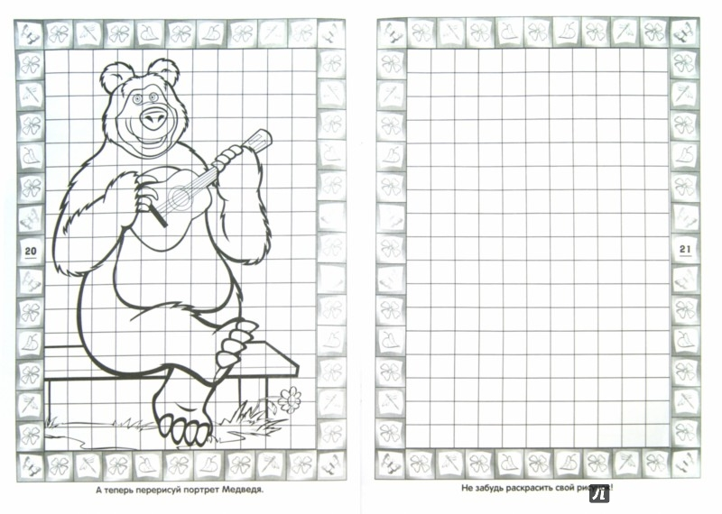 Иллюстрация 1 из 8 для Маша и Медведь. Раскрась, наклей, отгадай! 4 в 1 (№1412) | Лабиринт - книги. Источник: Лабиринт