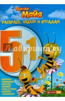 Пчёлка Майя. Раскрась, наклей, отгадай! 5 в 1 (№1414)