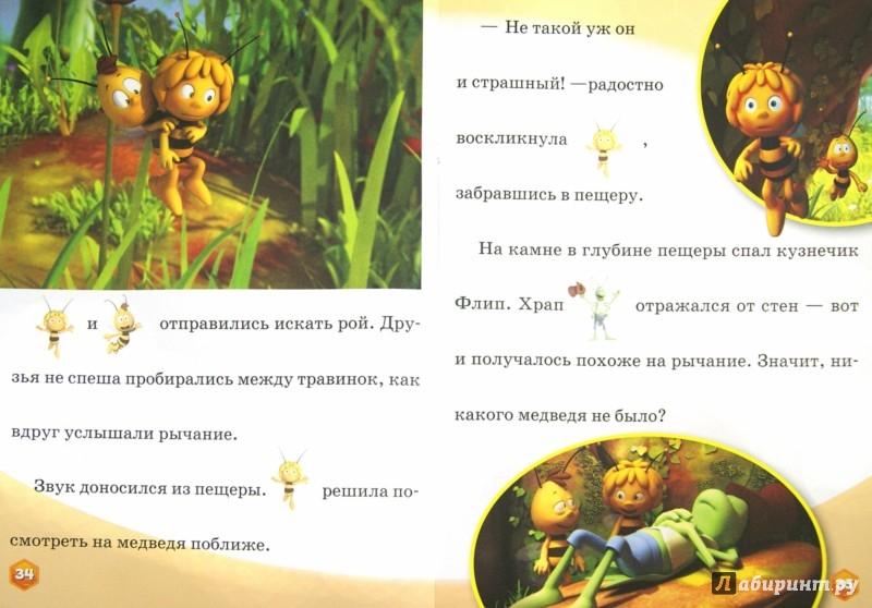Иллюстрация 1 из 16 для Пчёлка Майя. Раскрась, наклей, отгадай! 5 в 1 (№1414) | Лабиринт - книги. Источник: Лабиринт