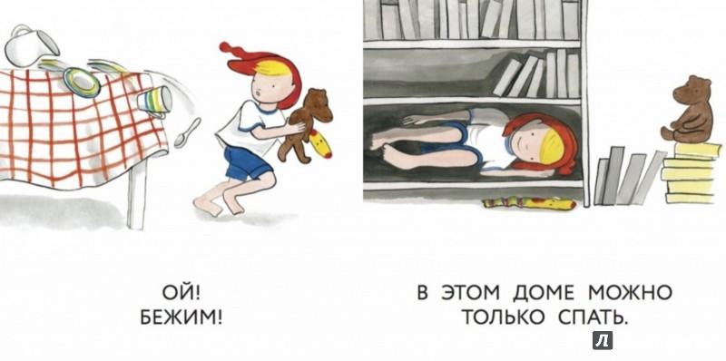 Иллюстрация 1 из 37 для Пип дома - Юлия Луговская | Лабиринт - книги. Источник: Лабиринт