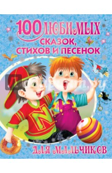 Купить 100 любимых сказок, стихов и песенок для мальчиков, АСТ, Сборники произведений и хрестоматии для детей