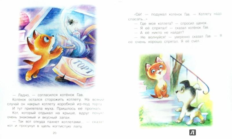 Иллюстрация 1 из 36 для Сказки для малышей - Григорий Остер | Лабиринт - книги. Источник: Лабиринт