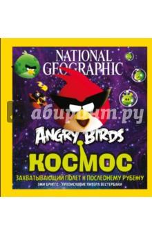 Angry Birds. Космос. Захватывающий полет к последнему рубежу интерактивная игра свинка с 3 птичками angry birds