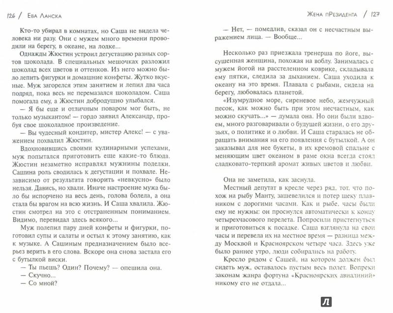 Иллюстрация 1 из 6 для Жена пРезидента - Ева Ланска | Лабиринт - книги. Источник: Лабиринт