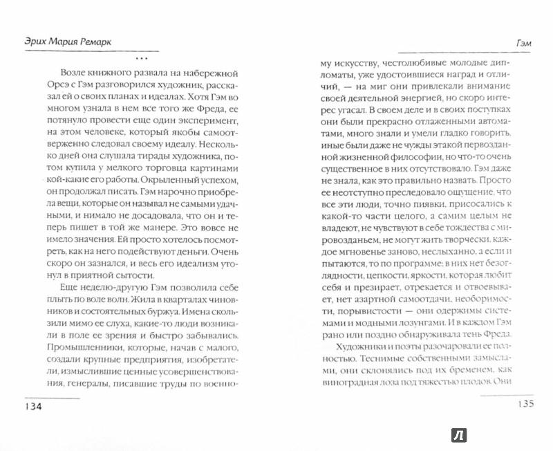 Иллюстрация 1 из 27 для Гэм - Эрих Ремарк | Лабиринт - книги. Источник: Лабиринт