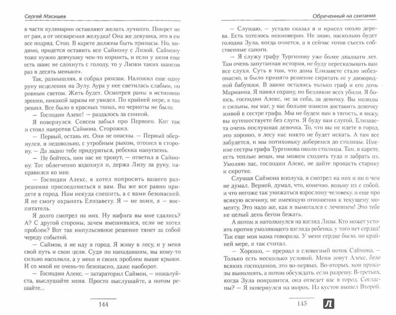 Иллюстрация 1 из 6 для Обреченный на скитания - Сергей Мясищев | Лабиринт - книги. Источник: Лабиринт