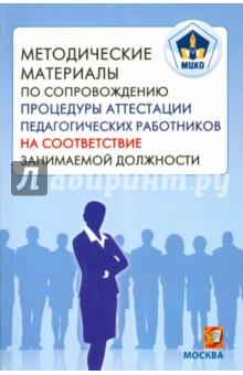 МЦКО. Методические материалы по сопровождению процедуры аттестации педагогических работников