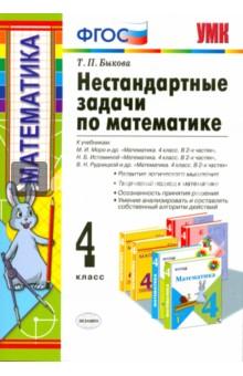 Математика. 4 класс. Нестандартные задачи. ФГОС