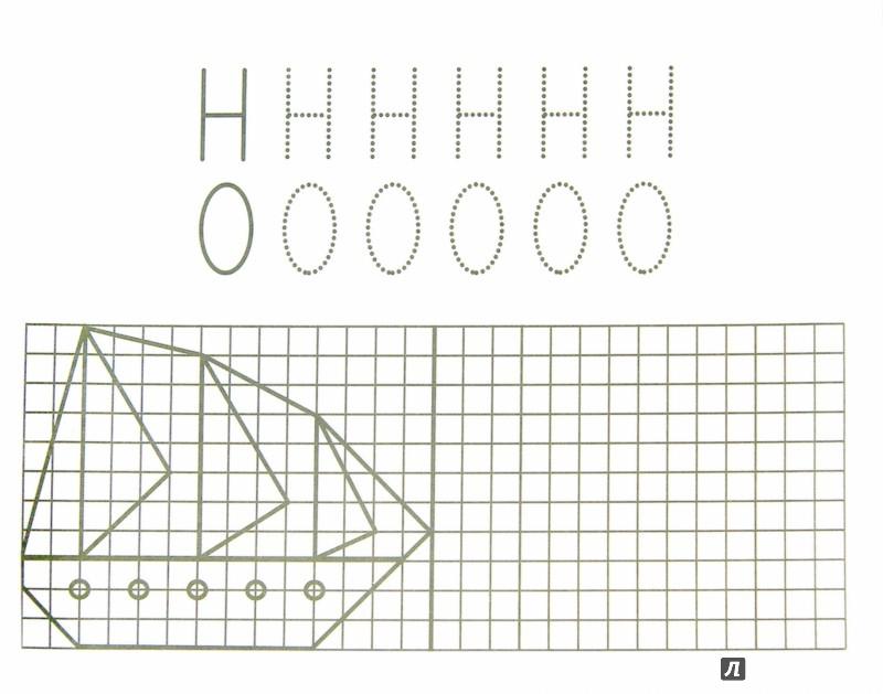 Иллюстрация 1 из 8 для Клеточки и точки. Волшебные прозрачные страницы   Лабиринт - книги. Источник: Лабиринт