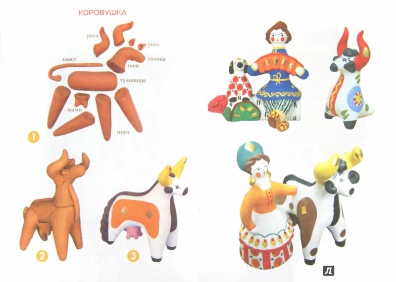 Иллюстрация 1 из 5 для Наша деревушка. Сами лепим дымковские игрушки - Ирина Лыкова   Лабиринт - книги. Источник: Лабиринт