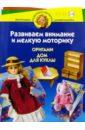 Соколова Светлана Витальевна Развиваем внимание и мелкую моторику. Оригами. Дом для куклы. Для детей 5-6 лет