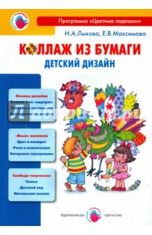 Коллаж из бумаги. Детский дизайн. Учебно-методическое пособие для воспитателей, учителей нач. школы