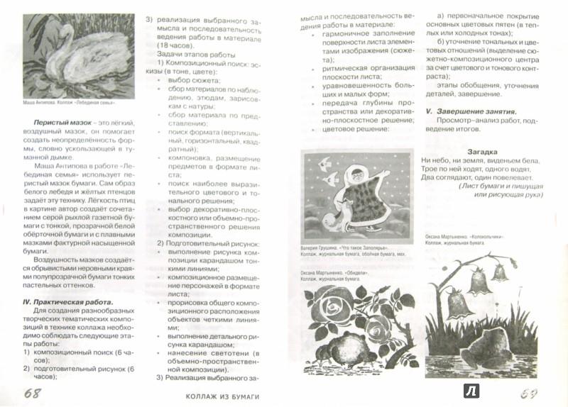 Иллюстрация 1 из 13 для Коллаж из бумаги. Детский дизайн. Учебно-методическое пособие для воспитателей, учителей нач. школы - Лыкова, Максимова | Лабиринт - книги. Источник: Лабиринт
