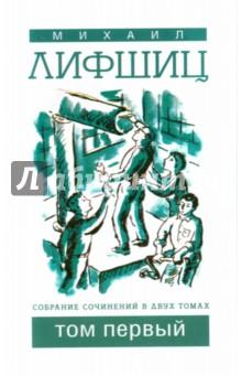 Собрание сочинений в двух томах.Том 1