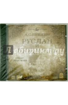 Руслан и Людмила (исполнитель М. Козаков) (CDmp3) владимир новиков пушкин