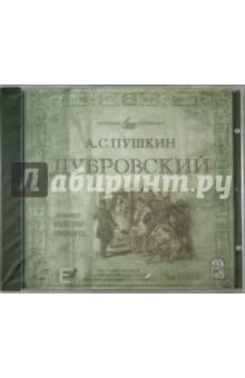 Дубровский (исполнитель А. Понаморёв) (CDmp3) е в шипицова о ю ефимов иллюстрированная летопись жизни а с пушкина михайловское