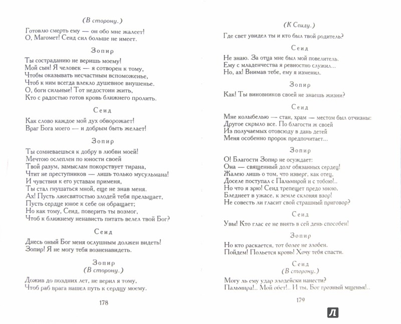 Иллюстрация 1 из 8 для Собрание сочинений в 3-х томах - Вольтер | Лабиринт - книги. Источник: Лабиринт