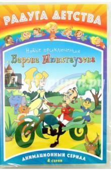 Радуга. Новые приключения барона Мюнхгаузена (DVD)