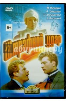 Штрафной удар (DVD)
