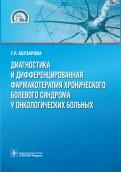 Диагностика и дифференцированная фармакотерапия хронического болевого синдрома у онк. больных