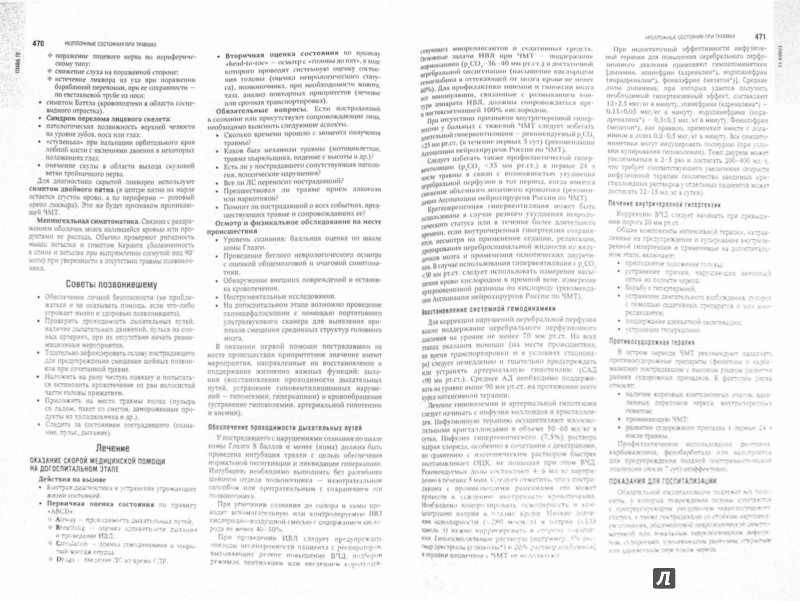 Иллюстрация 1 из 16 для Скорая медицинская помощь. Национальное руководство - Багненко, Мирошниченко, Хубутия | Лабиринт - книги. Источник: Лабиринт