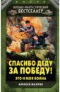 Махров Алексей Михайлович Спасибо деду за Победу! Это и моя война