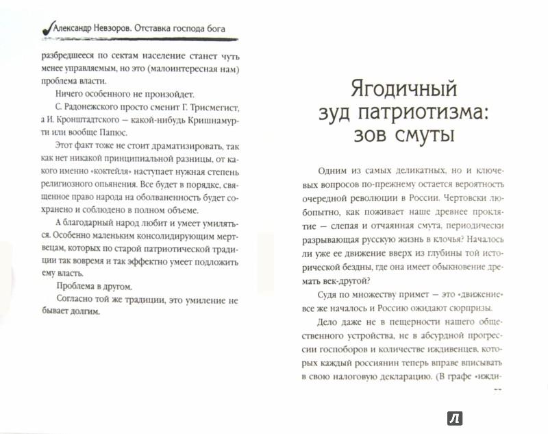 Иллюстрация 1 из 13 для Отставка господа бога. Зачем России православие? - Александр Невзоров | Лабиринт - книги. Источник: Лабиринт