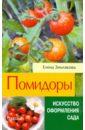 Землякова Елена Георгиевна Помидоры