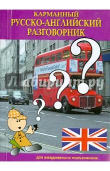 Русско-английский разговорник (карманный)