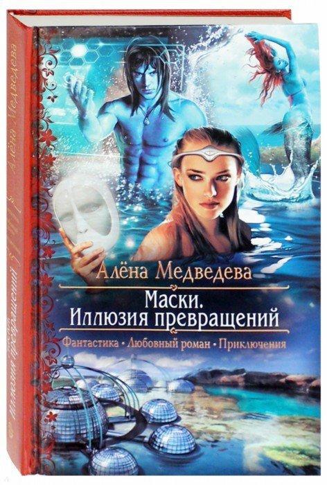 Иллюстрация 1 из 5 для Маски. Иллюзия превращений - Алена Медведева | Лабиринт - книги. Источник: Лабиринт