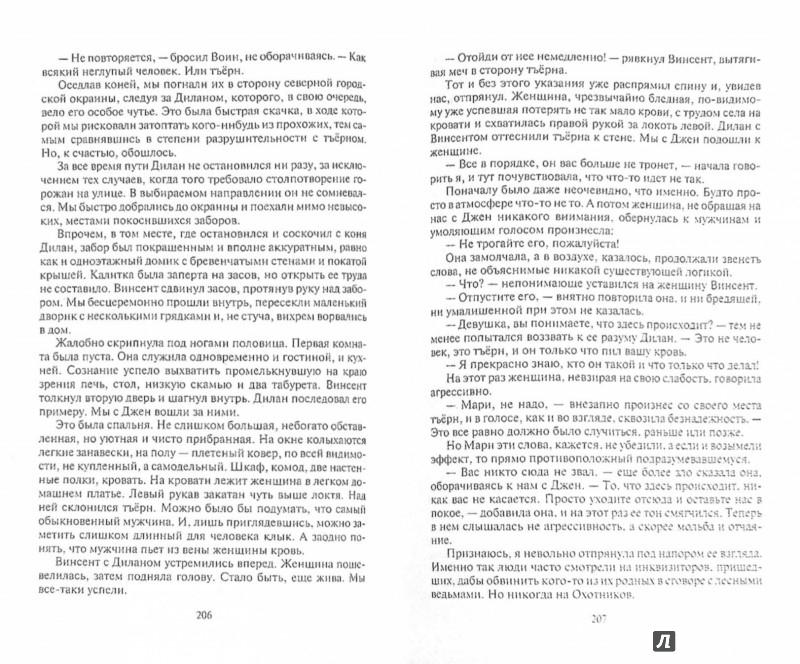 Иллюстрация 1 из 26 для Охотники на тъёрнов - Ольга Куно   Лабиринт - книги. Источник: Лабиринт