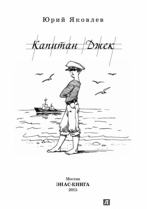 Иллюстрация 1 из 21 для Капитан Джек - Юрий Яковлев | Лабиринт - книги. Источник: Лабиринт