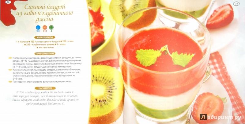 Иллюстрация 1 из 8 для Йогуртница. Лучшие рецепты - Мила Солнечная | Лабиринт - книги. Источник: Лабиринт