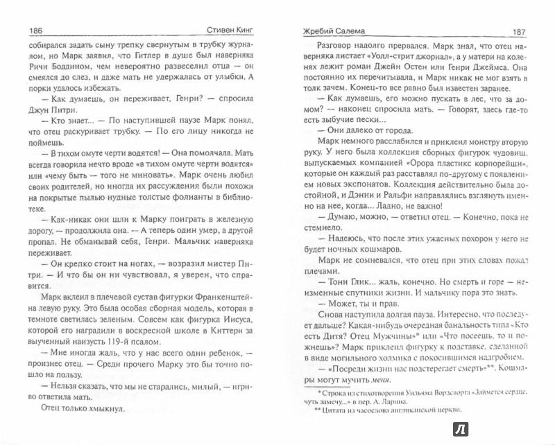 Иллюстрация 1 из 35 для Жребий Салема - Стивен Кинг | Лабиринт - книги. Источник: Лабиринт