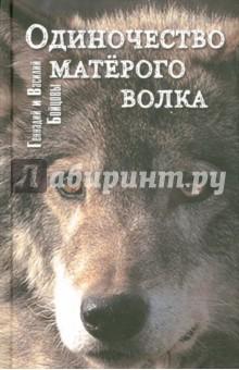 Одиночество матёрого волка