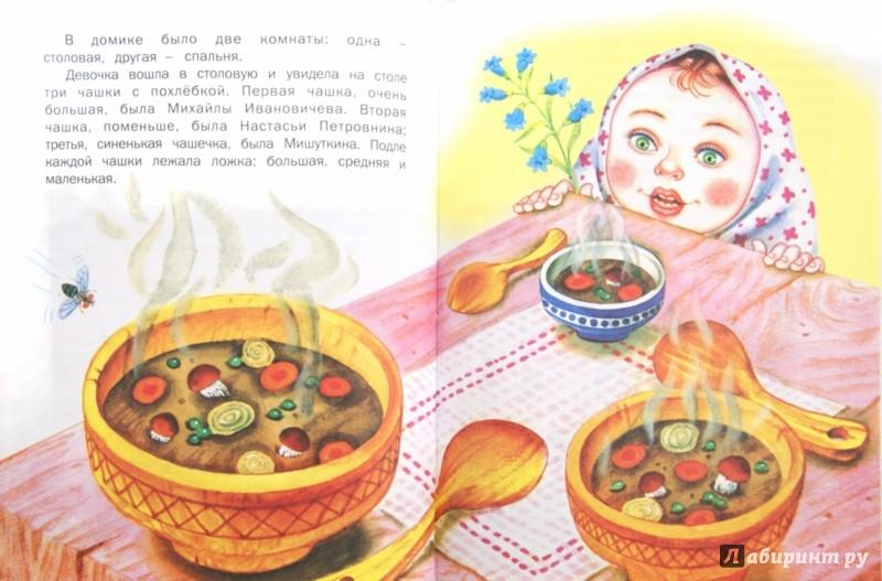 Иллюстрация 1 из 23 для Добро пожаловать в сказку - Андерсен, Крылов, Ушинский, Гримм | Лабиринт - книги. Источник: Лабиринт