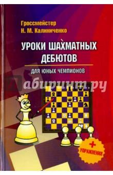 Уроки шахматных дебютов для юных чемпионов