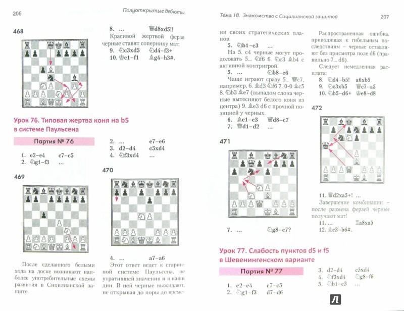Иллюстрация 1 из 38 для Уроки шахматных дебютов для юных чемпионов - Николай Калиниченко | Лабиринт - книги. Источник: Лабиринт