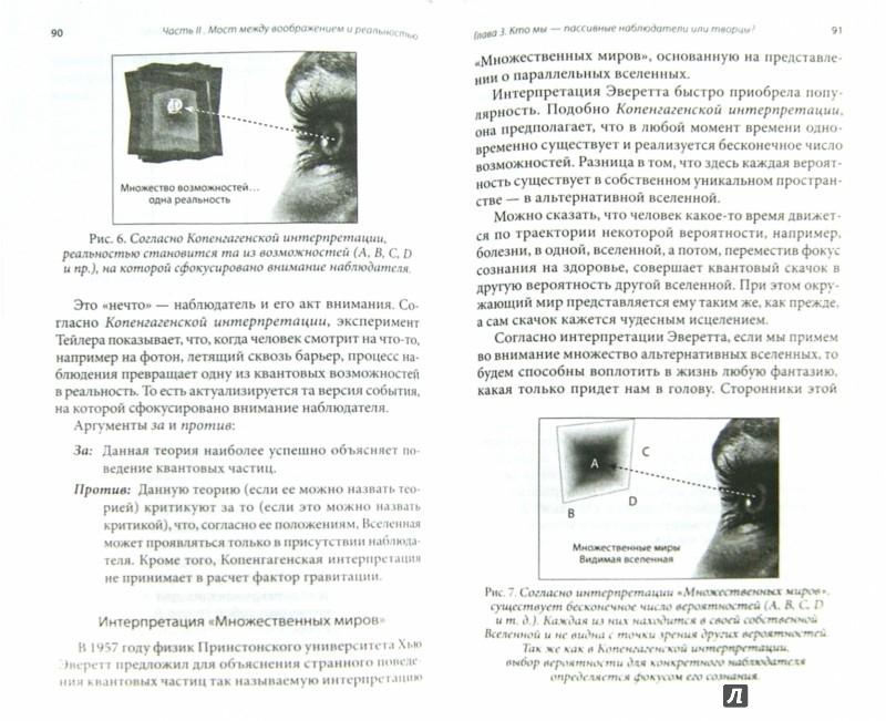 Иллюстрация 1 из 30 для Божественная матрица, объединяющая Время, Пространство, Чудеса и Веру - Грегг Брейден | Лабиринт - книги. Источник: Лабиринт