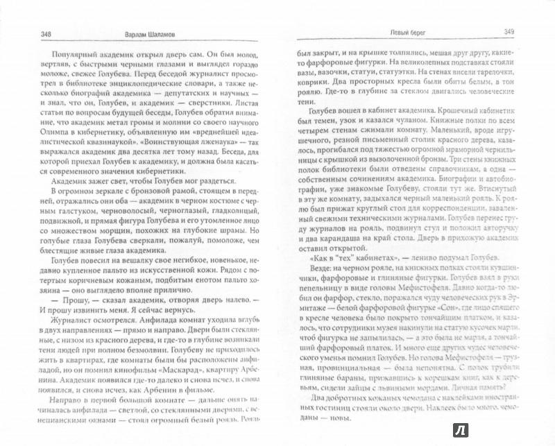 Иллюстрация 1 из 30 для Колымские рассказы - Варлам Шаламов | Лабиринт - книги. Источник: Лабиринт