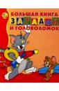 Большая книга загадок и головол. №5 (Том и Джерри) большая книга загадок и головол 3 барби