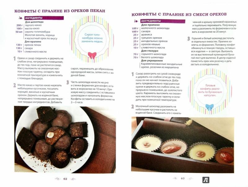 Иллюстрация 1 из 30 для Домашние конфеты. Шоколадные, ореховые, фруктовые, желейные, молочные, сливочные, суфле - Ирина Зайцева | Лабиринт - книги. Источник: Лабиринт