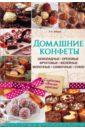 Зайцева Ирина Александровна Домашние конфеты. Шоколадные, ореховые, фруктовые, желейные, молочные, сливочные, суфле