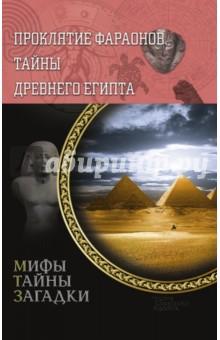 Проклятие фараонов. Тайны Древнего Египта реутов квартиру гагарина 40