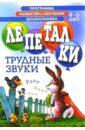 Кожевников Александр Юрьевич Лепеталки. Трудные звуки 4-6лет