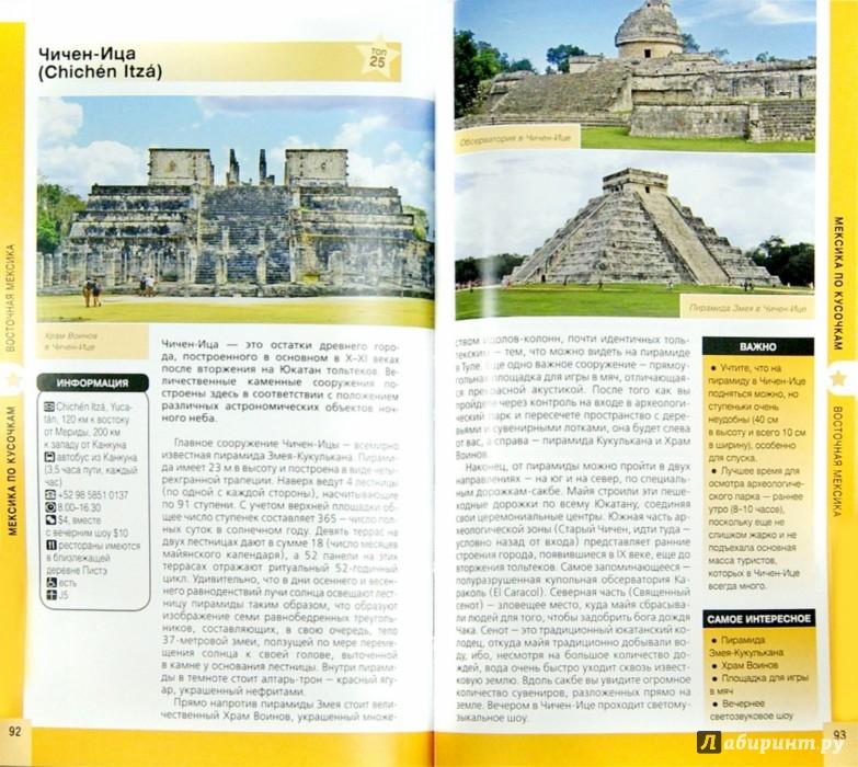 Иллюстрация 1 из 11 для Мексика. Путеводитель | Лабиринт - книги. Источник: Лабиринт