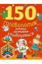 150 головоломок, которые заставят улыбнуться 150 лучших головоломок