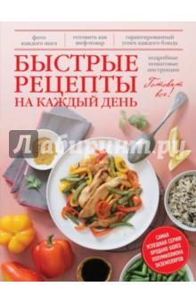Быстрые рецепты на каждый день книги эксмо все блюда для поста